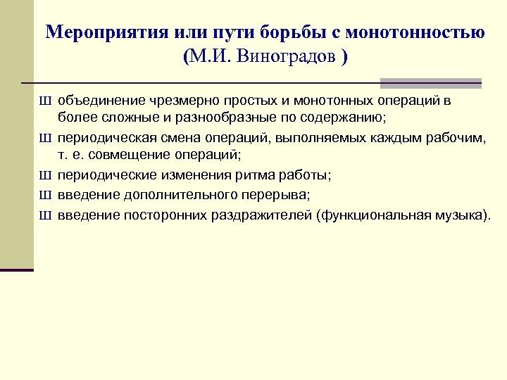 Мероприятия или пути борьбы с монотонностью (М. И. Виноградов ) Ш объединение чрезмерно простых