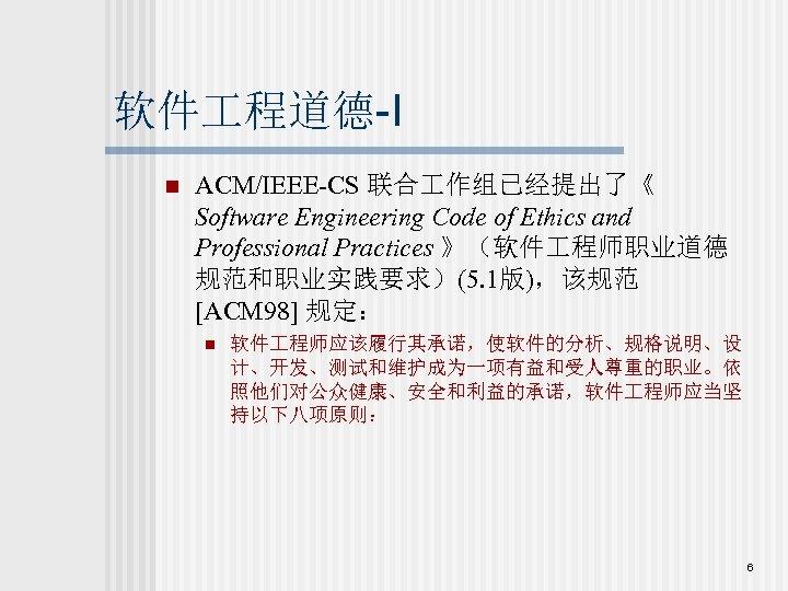 软件 程道德-I n ACM/IEEE-CS 联合 作组已经提出了《 Software Engineering Code of Ethics and Professional Practices