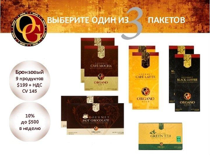 ВЫБЕРИТЕ ОДИН ИЗ Бронзовый 9 продуктов $199 + НДС CV 145 10% до $500
