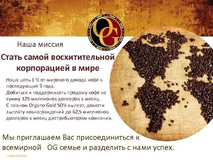 Наша миссия Стать самой восхитительной корпорацией в мире Наша цель 1 % от мирового