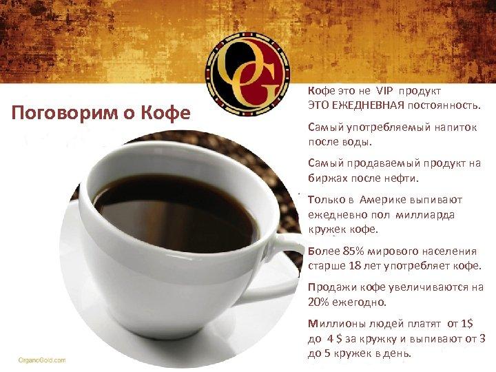Поговорим о Кофе это не VIP продукт ЭТО ЕЖЕДНЕВНАЯ постоянность. Самый употребляемый напиток после