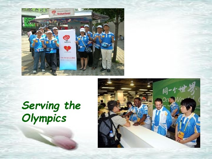 Serving the Olympics