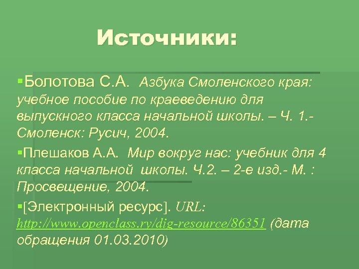 Источники: §Болотова С. А. Азбука Смоленского края: учебное пособие по краеведению для выпускного класса