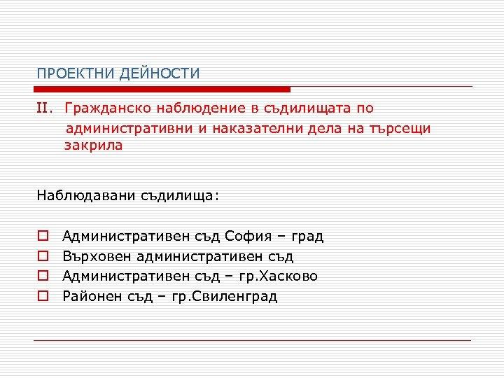 ПРОЕКТНИ ДЕЙНОСТИ II. Гражданско наблюдение в съдилищата по административни и наказателни дела на търсещи