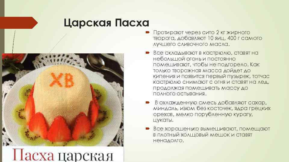 Царская Пасха Протирают через сито 2 кг жирного творога, добавляют 10 яиц, 400 г