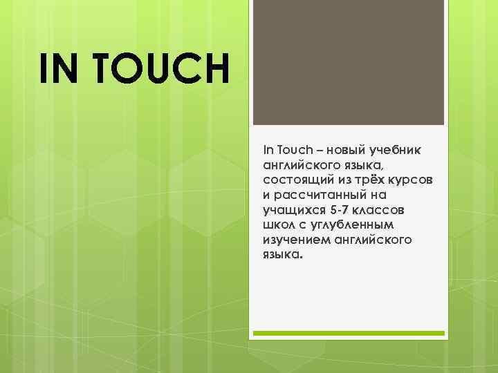 IN TOUCH In Touch – новый учебник английского языка, состоящий из трёх курсов и