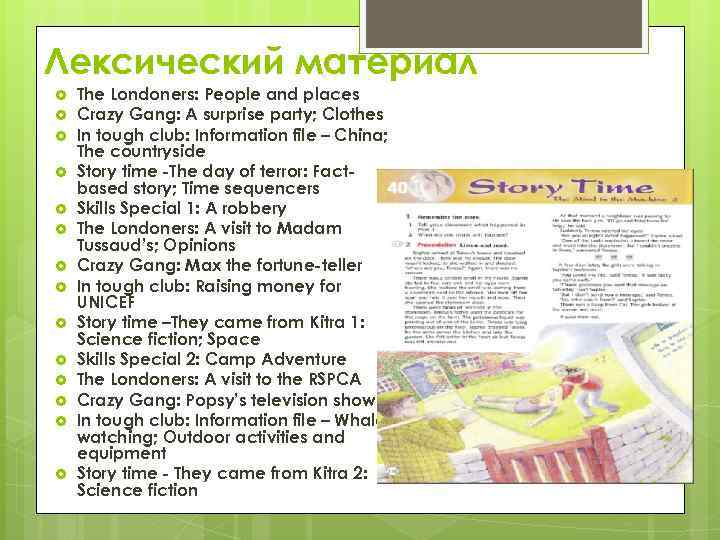 Лексический материал The Londoners: People and places Crazy Gang: A surprise party; Clothes In