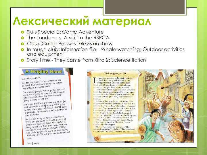 Лексический материал Skills Special 2: Camp Adventure The Londoners: A visit to the RSPCA