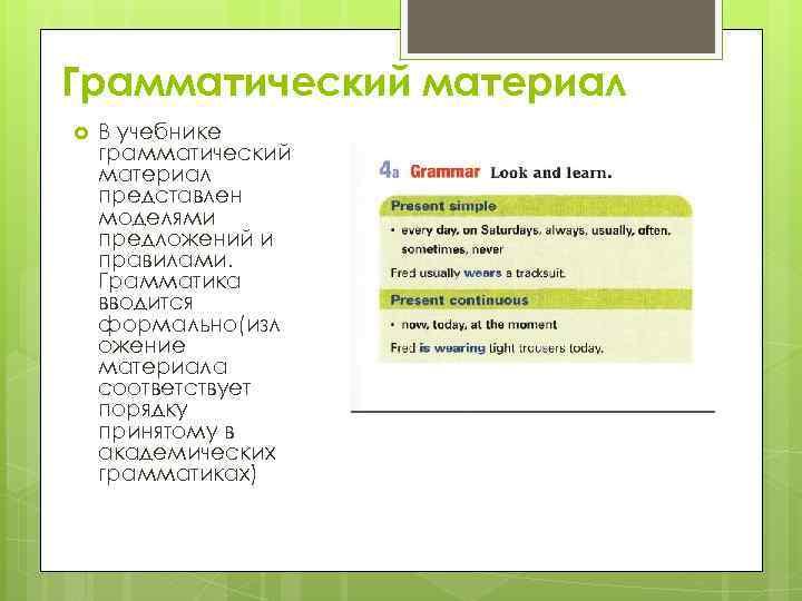 Грамматический материал В учебнике грамматический материал представлен моделями предложений и правилами. Грамматика вводится формально(изл