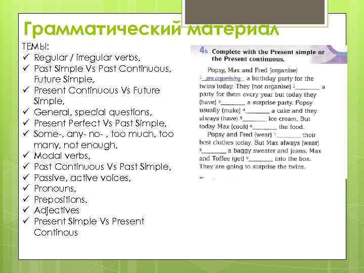 Грамматический материал ТЕМЫ: ü Regular / irregular verbs, ü Past Simple Vs Past Continuous,