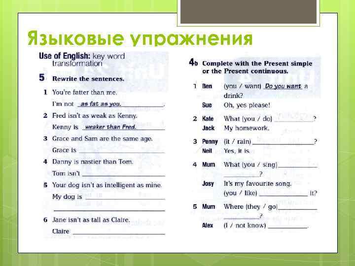 Языковые упражнения