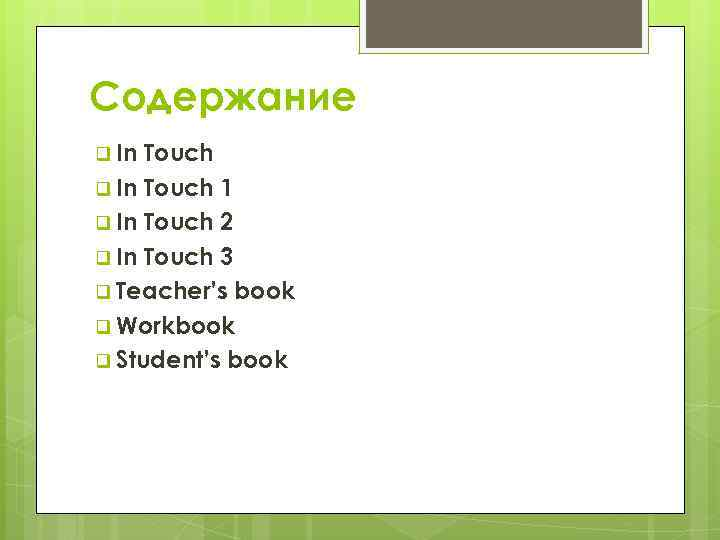 Содержание q In Touch 1 q In Touch 2 q In Touch 3 q