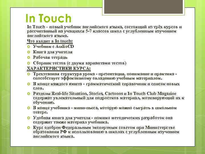 In Touch – новый учебник английского языка, состоящий из трёх курсов и рассчитанный на