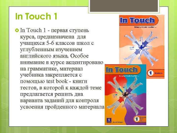 In Touch 1 - первая ступень курса, предназначена для учащихся 5 -6 классов школ