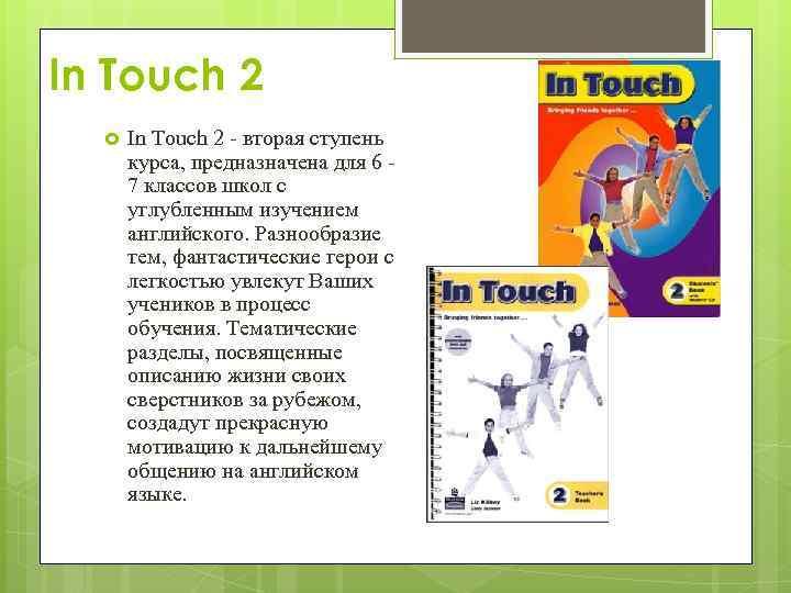In Touch 2 - вторая ступень курса, предназначена для 6 7 классов школ с
