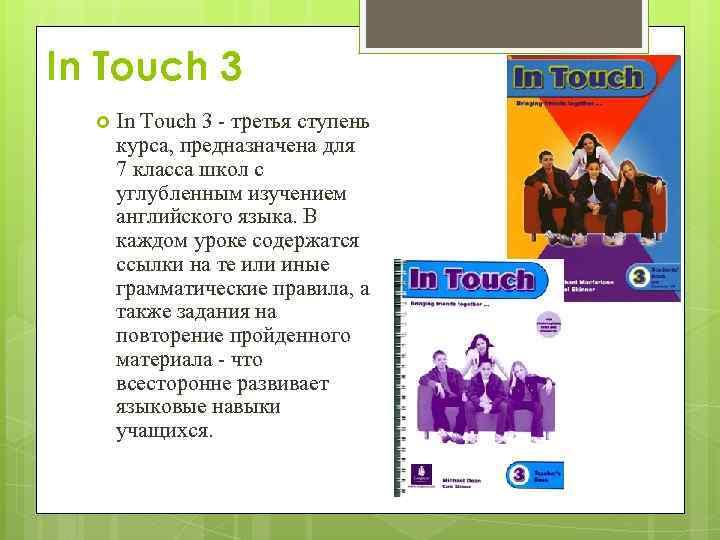 In Touch 3 - третья ступень курса, предназначена для 7 класса школ с углубленным