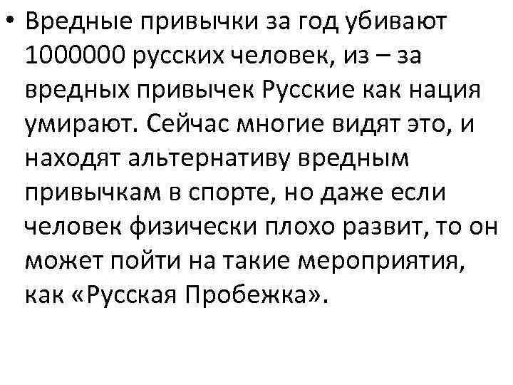 • Вредные привычки за год убивают 1000000 русских человек, из – за вредных
