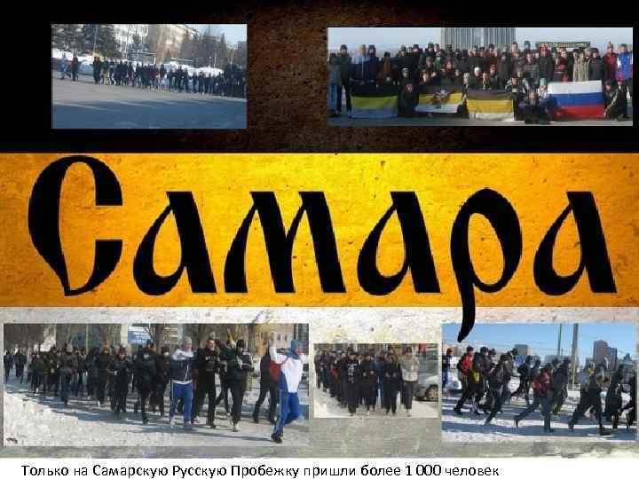 Только на Самарскую Русскую Пробежку пришли более 1 000 человек