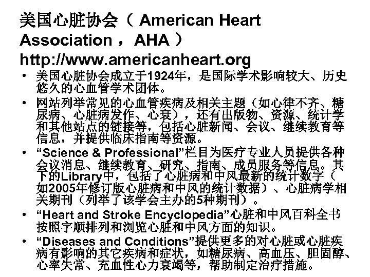 美国心脏协会( American Heart Association ,AHA ) http: //www. americanheart. org • 美国心脏协会成立于1924年,是国际学术影响较大、历史 悠久的心血管学术团体。 •