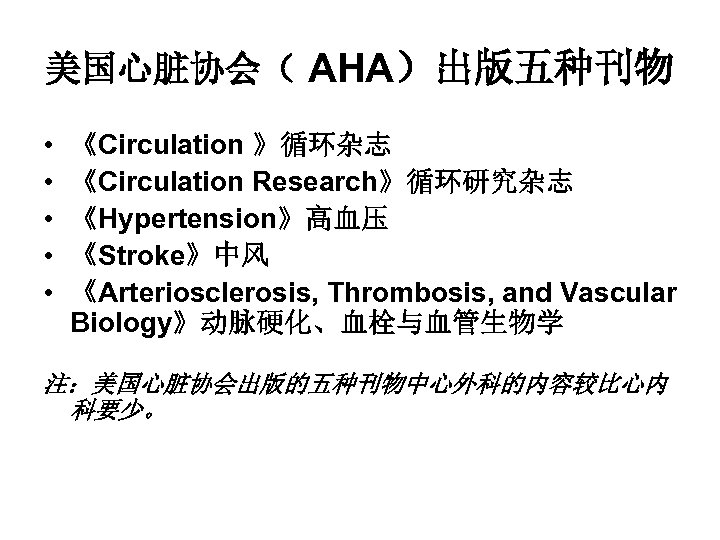 美国心脏协会( AHA)出版五种刊物 • • • 《Circulation 》循环杂志 《Circulation Research》循环研究杂志 《Hypertension》高血压 《Stroke》中风 《Arteriosclerosis, Thrombosis, and