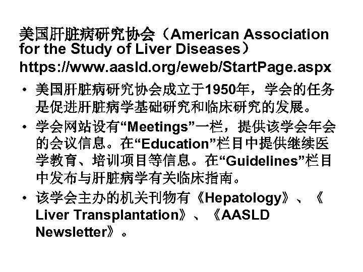 美国肝脏病研究协会(American Association for the Study of Liver Diseases) https: //www. aasld. org/eweb/Start. Page. aspx