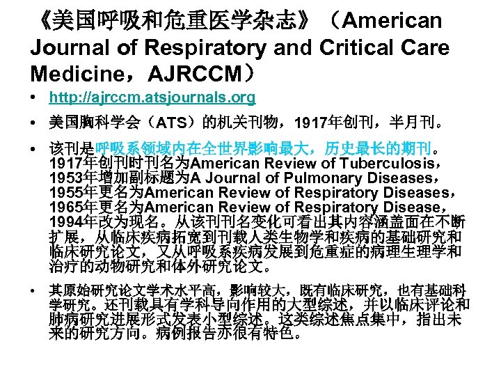 《美国呼吸和危重医学杂志》(American Journal of Respiratory and Critical Care Medicine,AJRCCM) • http: //ajrccm. atsjournals. org •