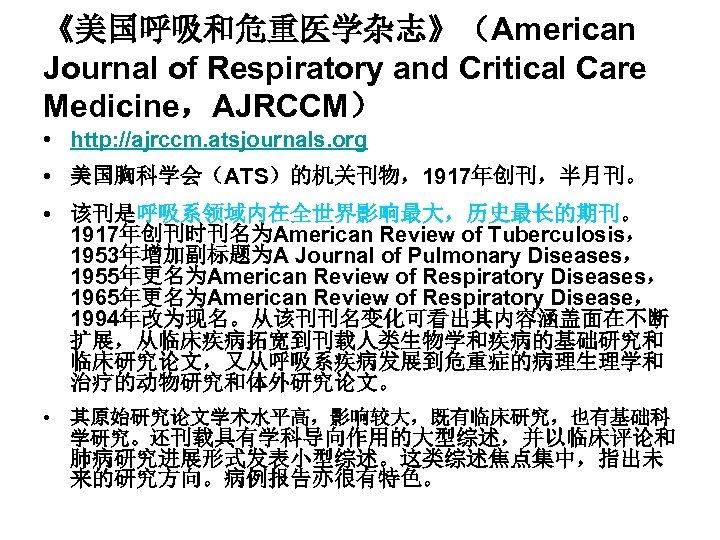 《美国呼吸和危重医学杂志》(American Journal of Respiratory and Critical Care Medicine,AJRCCM) • http: //ajrccm. atsjournals. org •