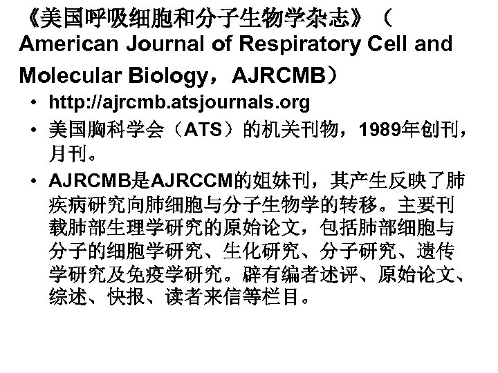 《美国呼吸细胞和分子生物学杂志》( American Journal of Respiratory Cell and Molecular Biology,AJRCMB) • http: //ajrcmb. atsjournals. org