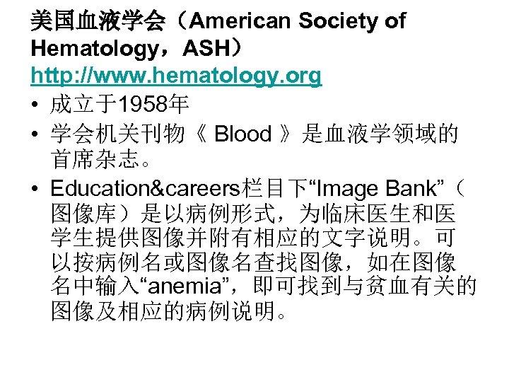 美国血液学会(American Society of Hematology,ASH) http: //www. hematology. org • 成立于1958年 • 学会机关刊物《 Blood 》是血液学领域的