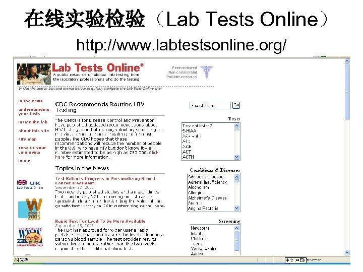 在线实验检验(Lab Tests Online) http: //www. labtestsonline. org/
