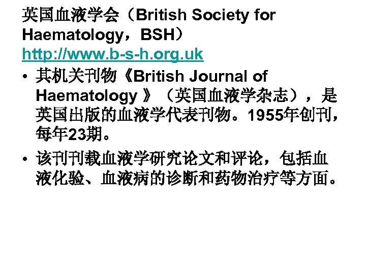 英国血液学会(British Society for Haematology,BSH) http: //www. b-s-h. org. uk • 其机关刊物《British Journal of Haematology