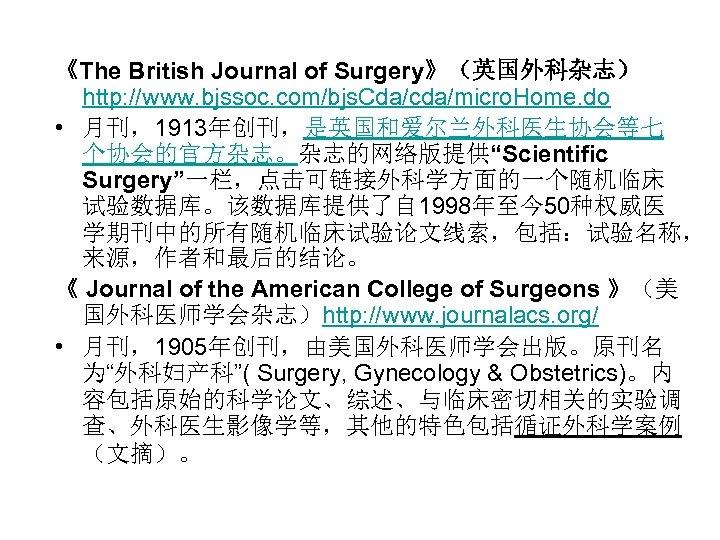 《The British Journal of Surgery》(英国外科杂志) http: //www. bjssoc. com/bjs. Cda/cda/micro. Home. do • 月刊,1913年创刊,是英国和爱尔兰外科医生协会等七