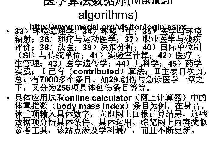 医学算法数据库(Medical algorithms) http: //www. medal. org/visitor/login. aspx • 33)环境毒理学; 34)环境卫生; 35)医学与环境 辐射; 36)理疗与运动医学; 37)职业医学与残疾