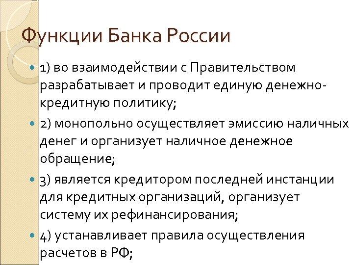 Функции Банка России 1) во взаимодействии с Правительством разрабатывает и проводит единую денежнокредитную политику;