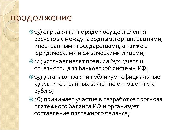 продолжение 13) определяет порядок осуществления расчетов с международными организациями, иностранными государствами, а также с