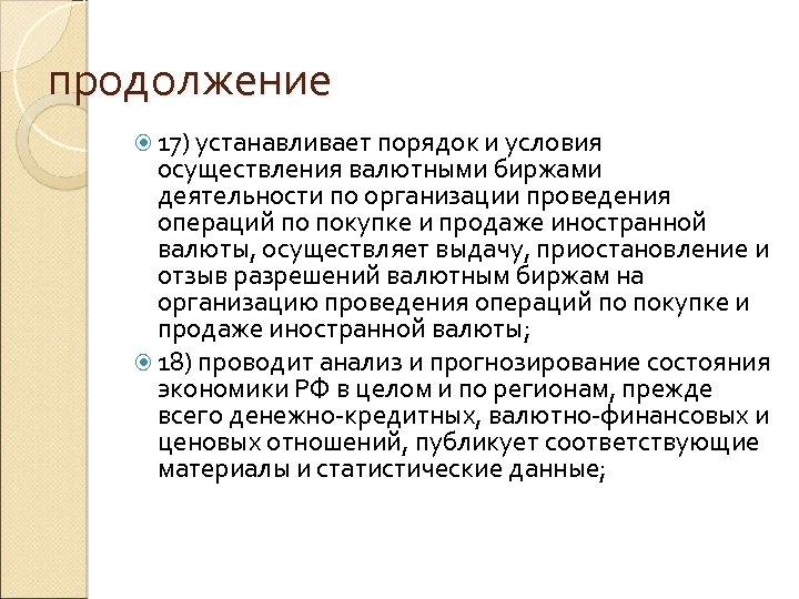 продолжение 17) устанавливает порядок и условия осуществления валютными биржами деятельности по организации проведения операций