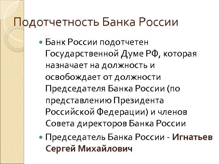 Подотчетность Банка России Банк России подотчетен Государственной Думе РФ, которая назначает на должность и