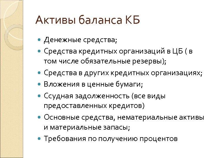 Активы баланса КБ Денежные средства; Средства кредитных организаций в ЦБ ( в том числе