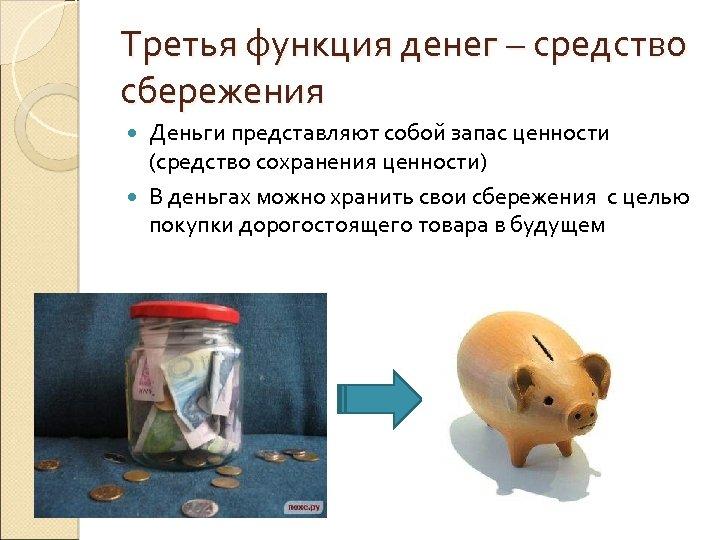 Третья функция денег – средство сбережения Деньги представляют собой запас ценности (средство сохранения ценности)