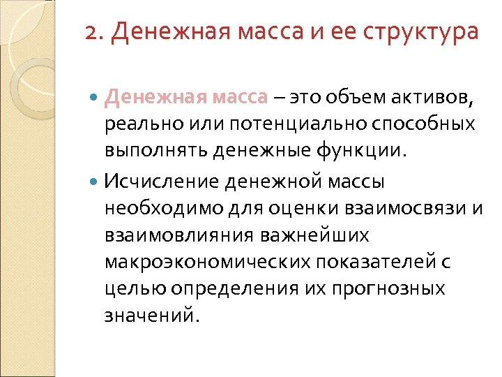 2. Денежная масса и ее структура Денежная масса – это объем активов, реально или