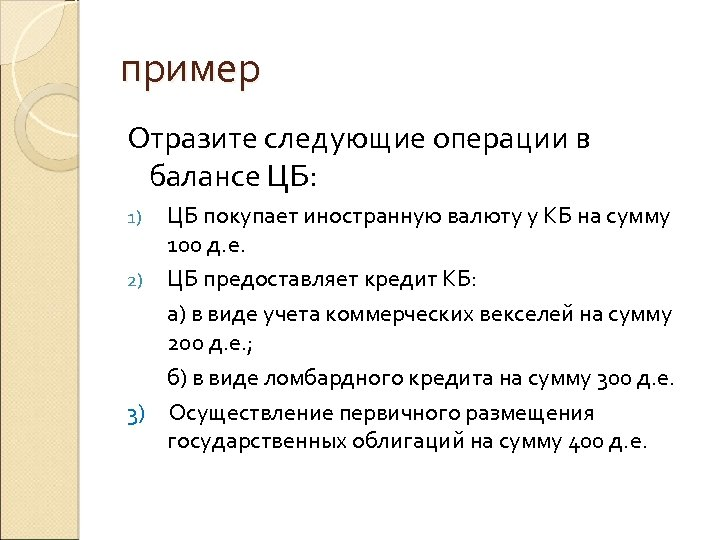 пример Отразите следующие операции в балансе ЦБ: ЦБ покупает иностранную валюту у КБ на