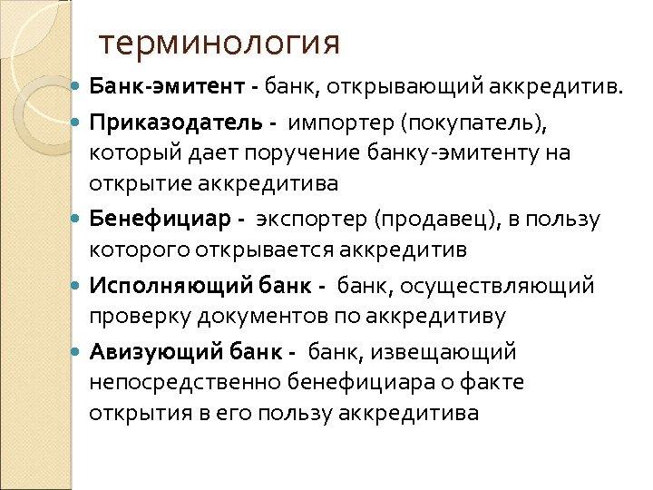 терминология Банк-эмитент - банк, открывающий аккредитив. Приказодатель - импортер (покупатель), который дает поручение банку-эмитенту