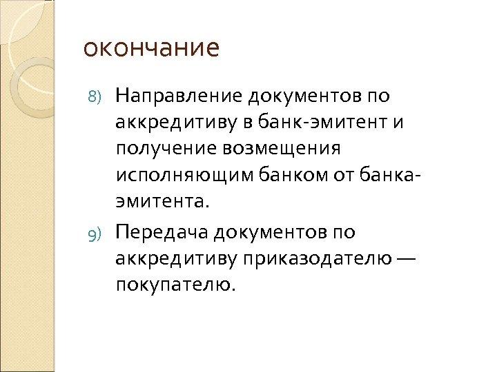 окончание Направление документов по аккредитиву в банк-эмитент и получение возмещения исполняющим банком от банкаэмитента.