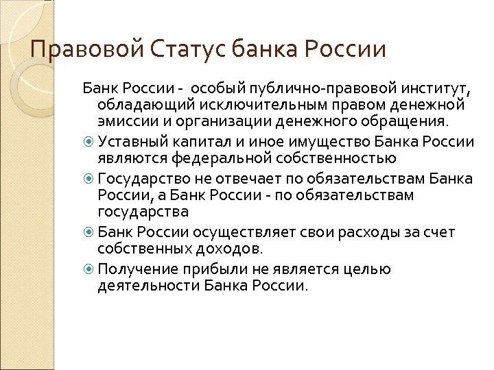 Правовой Статус банка России Банк России - особый публично-правовой институт, обладающий исключительным правом денежной