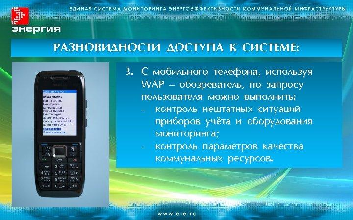 РАЗНОВИДНОСТИ ДОСТУПА К СИСТЕМЕ: 3. С мобильного телефона, используя WAP – обозреватель, по запросу