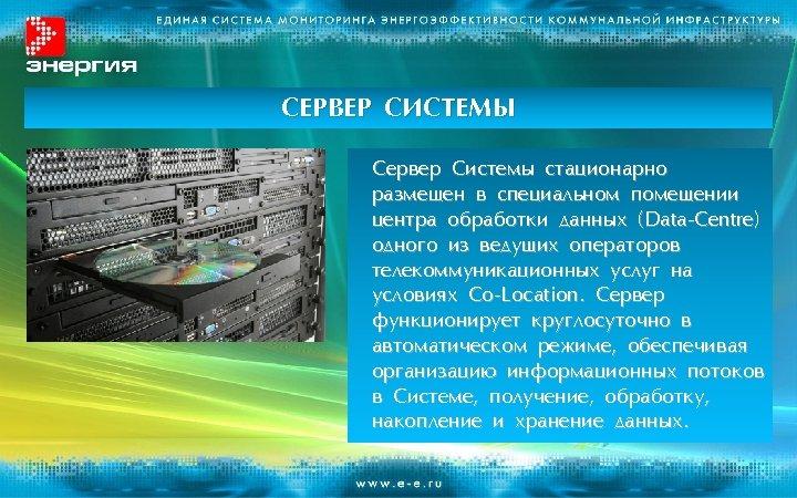 СЕРВЕР СИСТЕМЫ Сервер Системы стационарно размещен в специальном помещении центра обработки данных (Data-Centre) одного