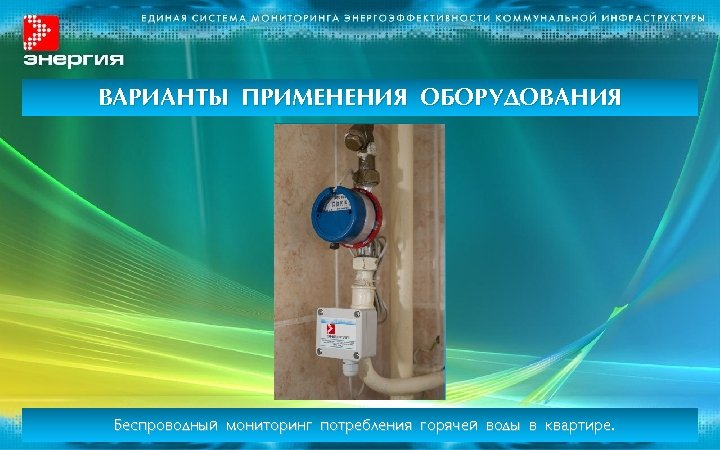 ВАРИАНТЫ ПРИМЕНЕНИЯ ОБОРУДОВАНИЯ Беспроводный мониторинг потребления горячей воды в квартире.
