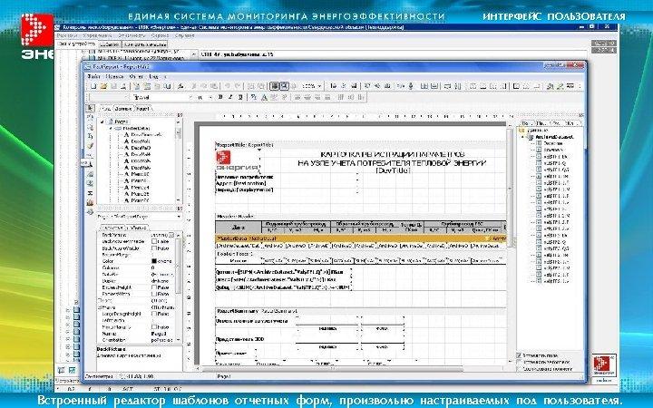 ИНТЕРФЕЙС ПОЛЬЗОВАТЕЛЯ Встроенный редактор шаблонов отчетных форм, произвольно настраиваемых под пользователя.