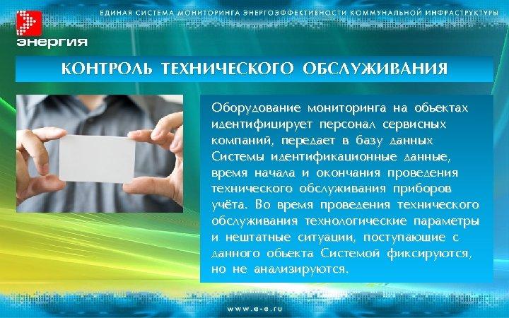 КОНТРОЛЬ ТЕХНИЧЕСКОГО ОБСЛУЖИВАНИЯ Оборудование мониторинга на объектах идентифицирует персонал сервисных компаний, передает в базу