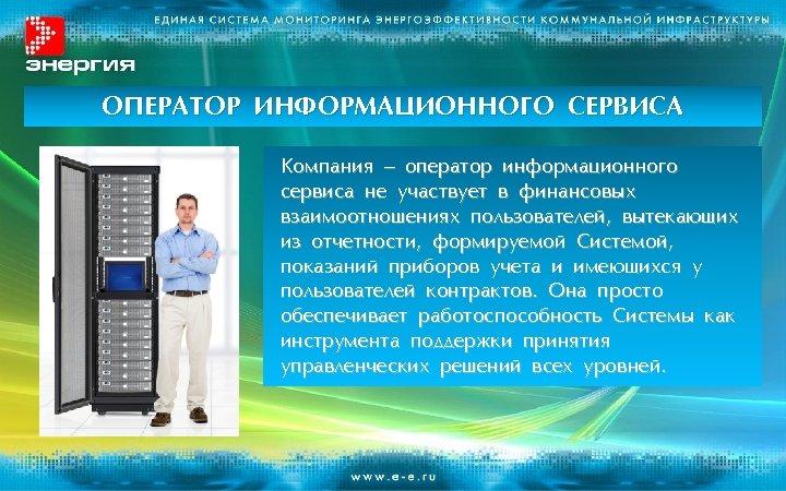 ОПЕРАТОР ИНФОРМАЦИОННОГО СЕРВИСА Компания – оператор информационного сервиса не участвует в финансовых взаимоотношениях пользователей,